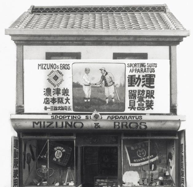 История Мизуно